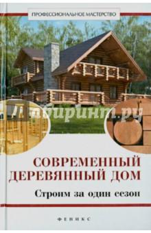 Современный деревянный дом: строим за один сезон