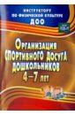 Обложка Организация спортивного досуга дошкольников 4-7 лет