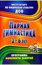 Парная гимнастика. Программа, конспекты занятий с детьми 3-6 лет, Токаева Татьяна Эдуардовна