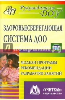 Здоровьесберегающая система дошкольного образовательного учреждения. Модели программ, рекомендации