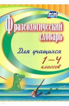 Фразеологический словарь. Пособие для учащихся 1-4 классов. ФГОС