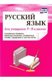 Русский язык для учащихся 5-8 классов. Основные правила, образцы разбора, словарные слова ФГОС