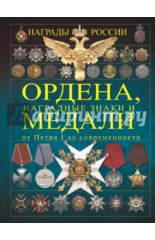 Ордена, медали и наградные знаки от Петра I до современности