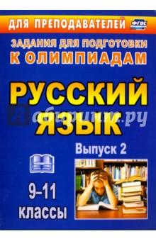 Олимпиадные задания по русскому языку. 9-11 классы. Выпуск 2