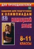 Олимпиадные задания по немецкому языку. 8-11 классы. ФГОС