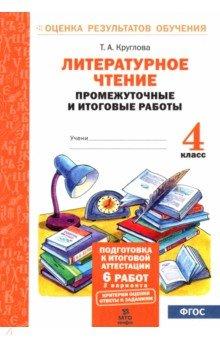 Литературное чтение. 4 класс. Промежуточные и итоговые работы. ФГОС