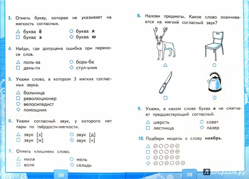 Тесты по русскому языку 2 класс канакина