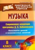 Музыка. 8 класс. Современная концепция программы Д.Б.Кабалевского: конспекты уроков. ФГОС