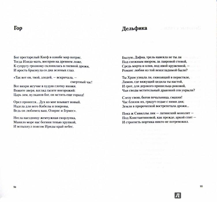 Иллюстрация 1 из 25 для Несмолкающий мотив в собрании русских переводов (1913 - 2013гг.) - Нерваль де   Лабиринт - книги. Источник: Лабиринт