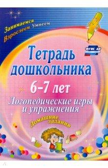 Тетрадь дошкольника 6-7 лет. Логопедические игры и упражнения: домашние задания. ФГОС ДО