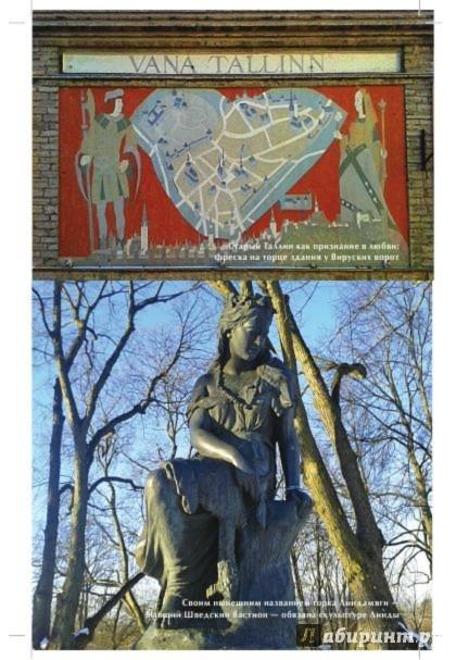 Иллюстрация 1 из 29 для Таллин. Любовь и смерть в старом городе - Йосеф Кац | Лабиринт - книги. Источник: Лабиринт