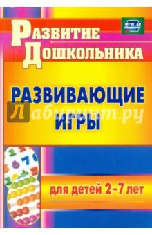 Развивающие игры для детей 2-7 лет. ФГОС ДО