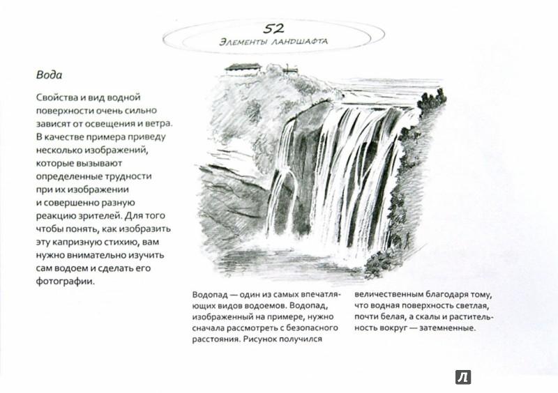 Иллюстрация 1 из 16 для Рисуем на коленке пейзаж - Баррингтон Барбер | Лабиринт - книги. Источник: Лабиринт