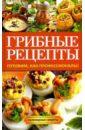 Кривцова Анастасия Владимировна Грибные рецепты. Готовим, как профессионалы!