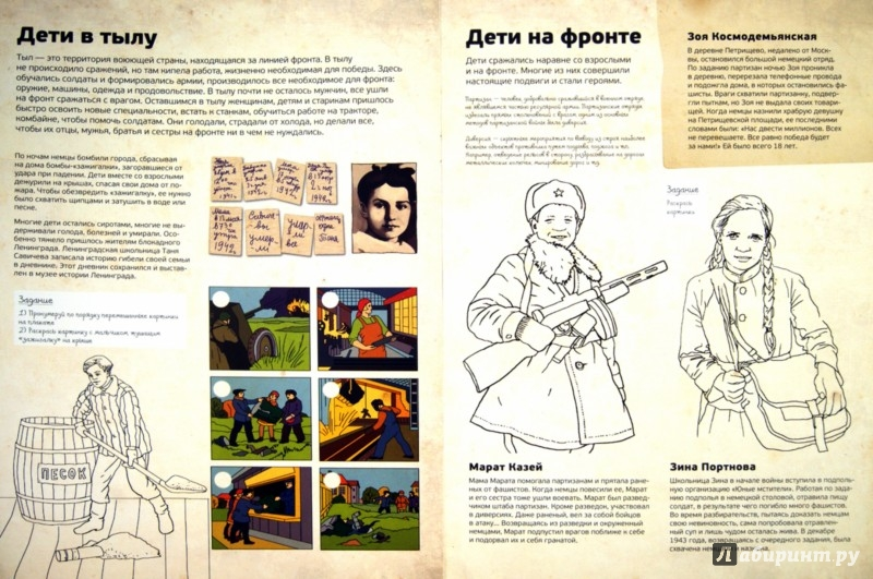 Иллюстрация 1 из 14 для Детям о Великой Отечественной Войне - Н. Башилова | Лабиринт - книги. Источник: Лабиринт