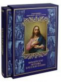 Библейские мотивы в русской поэзии (короб)