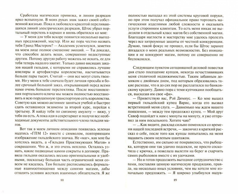 Иллюстрация 1 из 21 для Цифровая пропасть. Закрытые горизонты - Алексей Абвов   Лабиринт - книги. Источник: Лабиринт