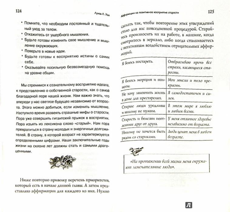 Иллюстрация 1 из 16 для Живи позитивом! Аффирмации, упражнения, блокнот для записей - Луиза Хей | Лабиринт - книги. Источник: Лабиринт