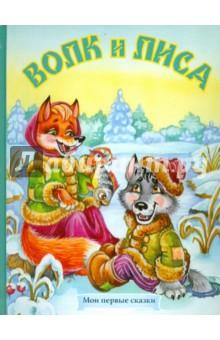 Купить Волк и лиса, Улыбка, Русские народные сказки
