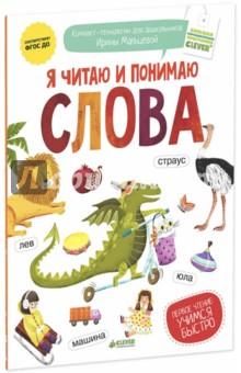 Я читаю и понимаю слова. ФГОС эксмо читаю слова и предложения для детей 6 7 лет