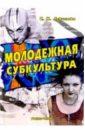 Молодежная субкультура: Учебное пособие, Левикова Светлана