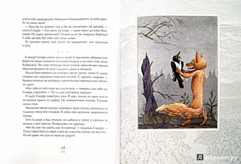 Иллюстрация 1 из 28 для Чудесное путешествие Нильса с дикими гусями - Лагерлеф Сельма Оттилия Лувиса | Лабиринт - книги. Источник: Лабиринт