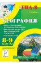 География. 8-9 классы. Работа с различными источниками информации. Подготовка к ГИА. ФГОС