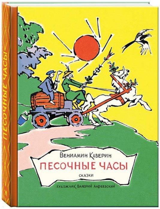 Иллюстрация 1 из 73 для Песочные часы - Вениамин Каверин | Лабиринт - книги. Источник: Лабиринт