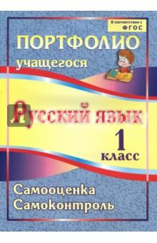 Портфолио. Русский язык. 1 класс. Самооценка. Самоконтроль
