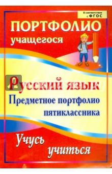 Русский язык. Предметное портфолио пятиклассника. Учусь учиться. ФГОС