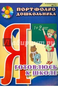 Я готовлюсь к школе. Портфолио дошкольника. ФГОС консультирование родителей в детском саду возрастные особенности детей