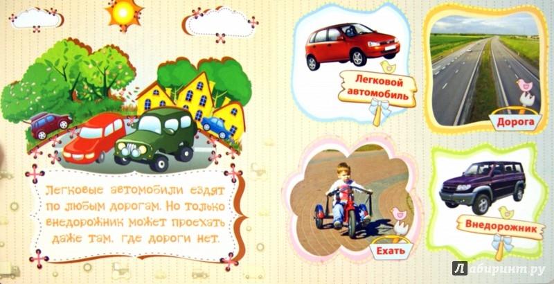 Иллюстрация 1 из 9 для Современные машины рядом с нами. ФГОС ДО - Вера Мельник | Лабиринт - книги. Источник: Лабиринт