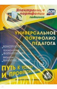 Универсальное портфолио педагога. Конструктор. Технология формирования. Примеры. ФГОС (CD) cd диск guano apes offline 1 cd