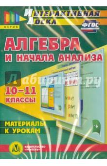 Алгебра и начала анализа. 10-11 классы. Материалы к урокам. ФГОС (CD)