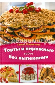 Торты и пирожные без выпекания торты и пирожные без выпекания