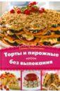 Лаврентьева Галина Торты и пирожные без выпекания черемушки творожно йогуртовый торт 630 г