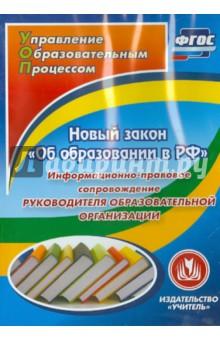 Новый закон Об образовании в РФ. ФГОС (CD)