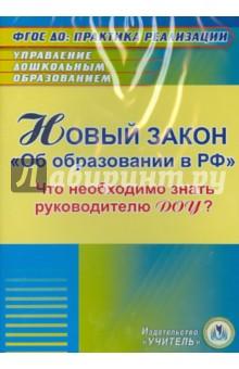 """Новый закон """"Об образовании в РФ"""" для руководителя ДОУ (CD)"""