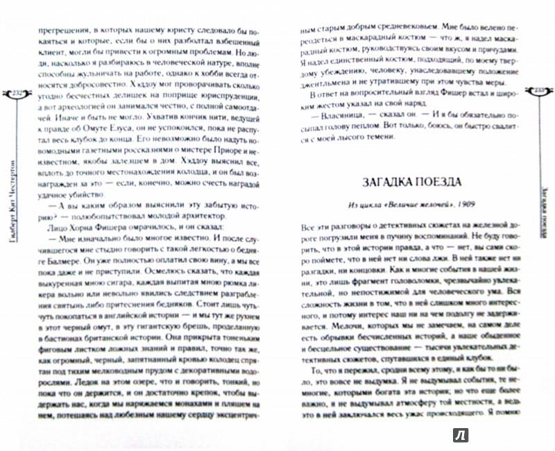 Иллюстрация 1 из 26 для Мое любимое убийство. Лучший мировой детектив - Лондон, Честертон, По, Твен, Киплинг, Дойл, Уайльд, Джером | Лабиринт - книги. Источник: Лабиринт