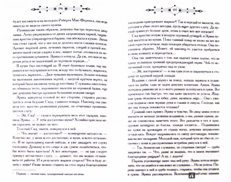 Иллюстрация 1 из 5 для Рыжее наследство - Инна Ромич | Лабиринт - книги. Источник: Лабиринт