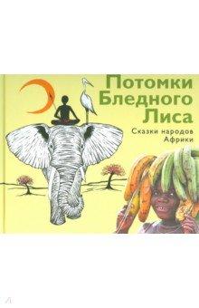 Купить Потомки Бледного Лиса. Сказки народов Африки, Детское время, Сказки народов мира