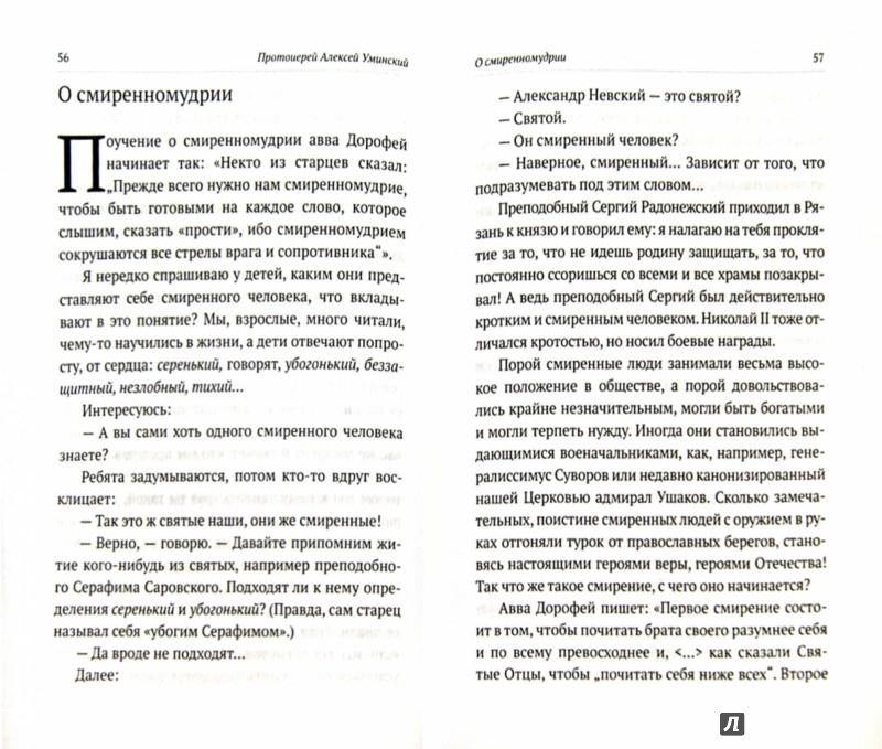 Иллюстрация 1 из 16 для Основы духовной жизни - Алексей Протоиерей | Лабиринт - книги. Источник: Лабиринт