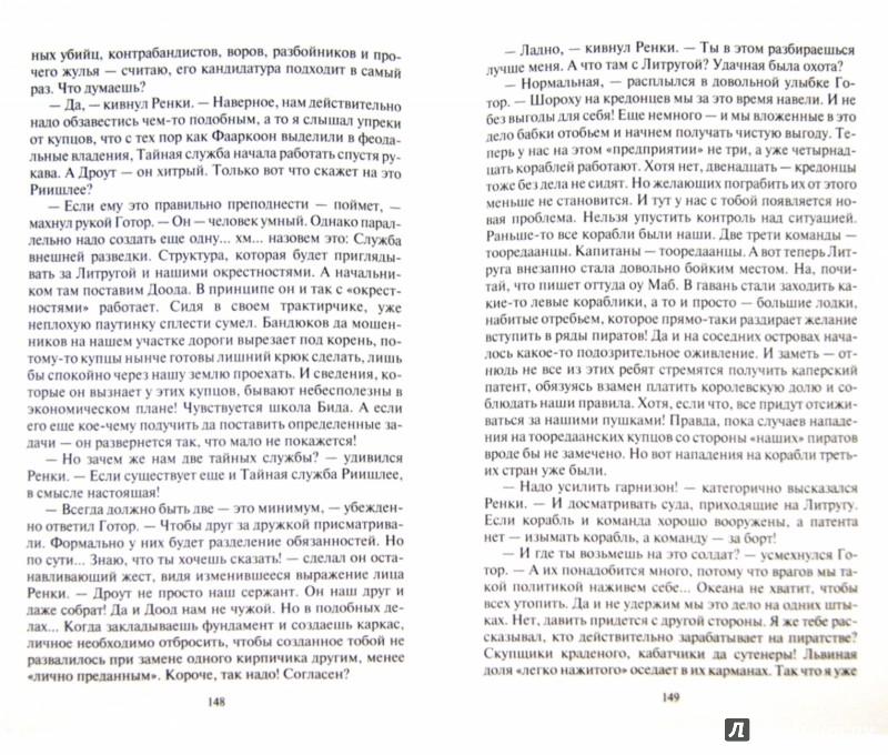 Иллюстрация 1 из 13 для Странный приятель. Сокровища Империи - Егор Чекрыгин | Лабиринт - книги. Источник: Лабиринт