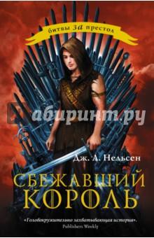 Сбежавший король чернявский с даниил галицкий король погубивший королевство