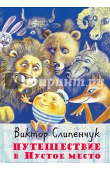 Слипенчук Виктор Трифонович » Путешествие в Пустое место (+CD)