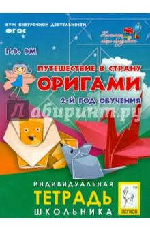 Путешествие в страну Оригами. 2-й год обучения. Индивидуальная тетрадь школьника путешествие в страну оригами 2 й год обучения индивидуальная тетрадь школьника