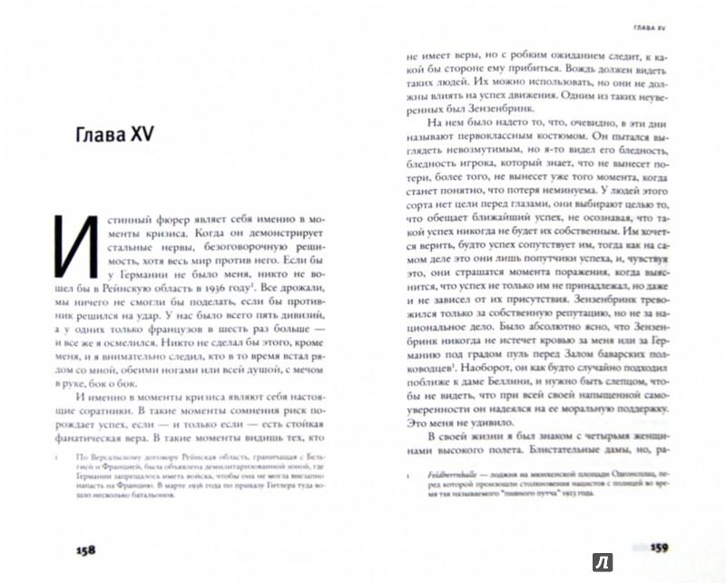 Иллюстрация 1 из 12 для Он снова здесь - Тимур Вермеш | Лабиринт - книги. Источник: Лабиринт