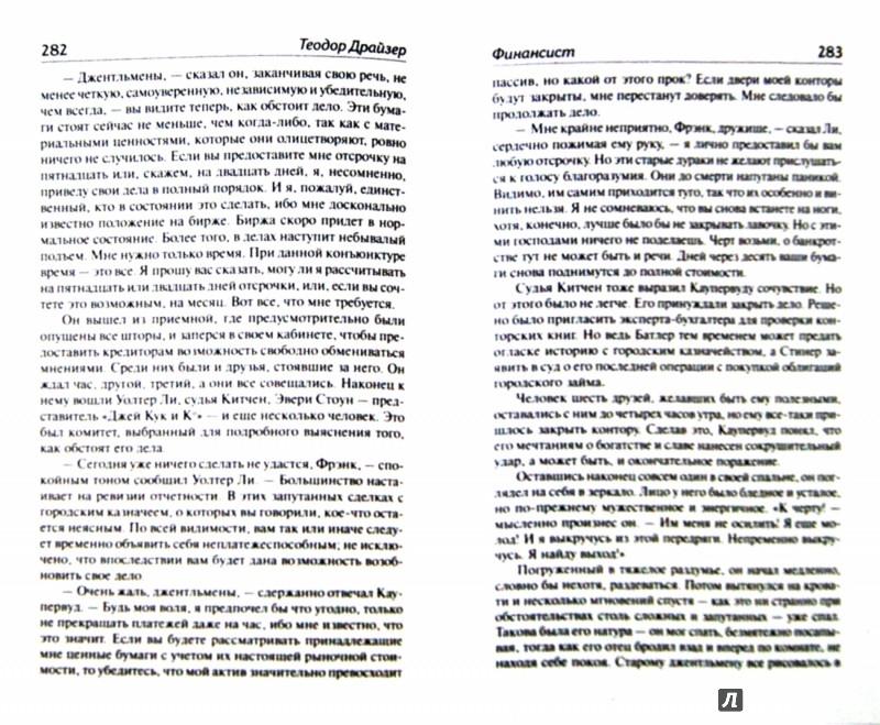 Иллюстрация 1 из 8 для Финансист - Теодор Драйзер | Лабиринт - книги. Источник: Лабиринт