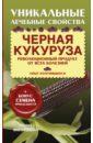 Филиппова Ирина Черная кукуруза. Революционный продукт от всех болезней