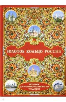 Золотое кольцо России. История. Достопримечательности. Традиции